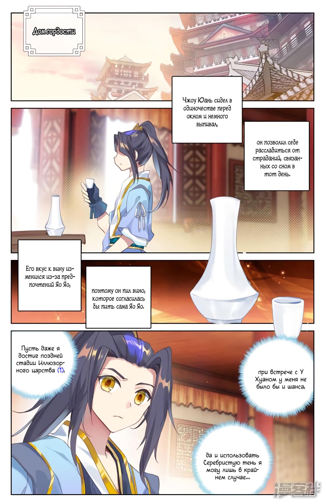 Манга Юань Цзунь / Yuan Zun  - Том 1 Глава 90 Страница 3