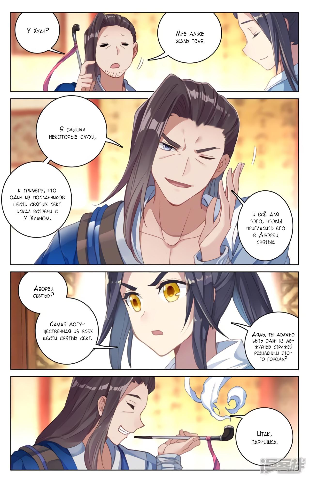 Манга Юань Цзунь / Yuan Zun  - Том 1 Глава 90 Страница 6