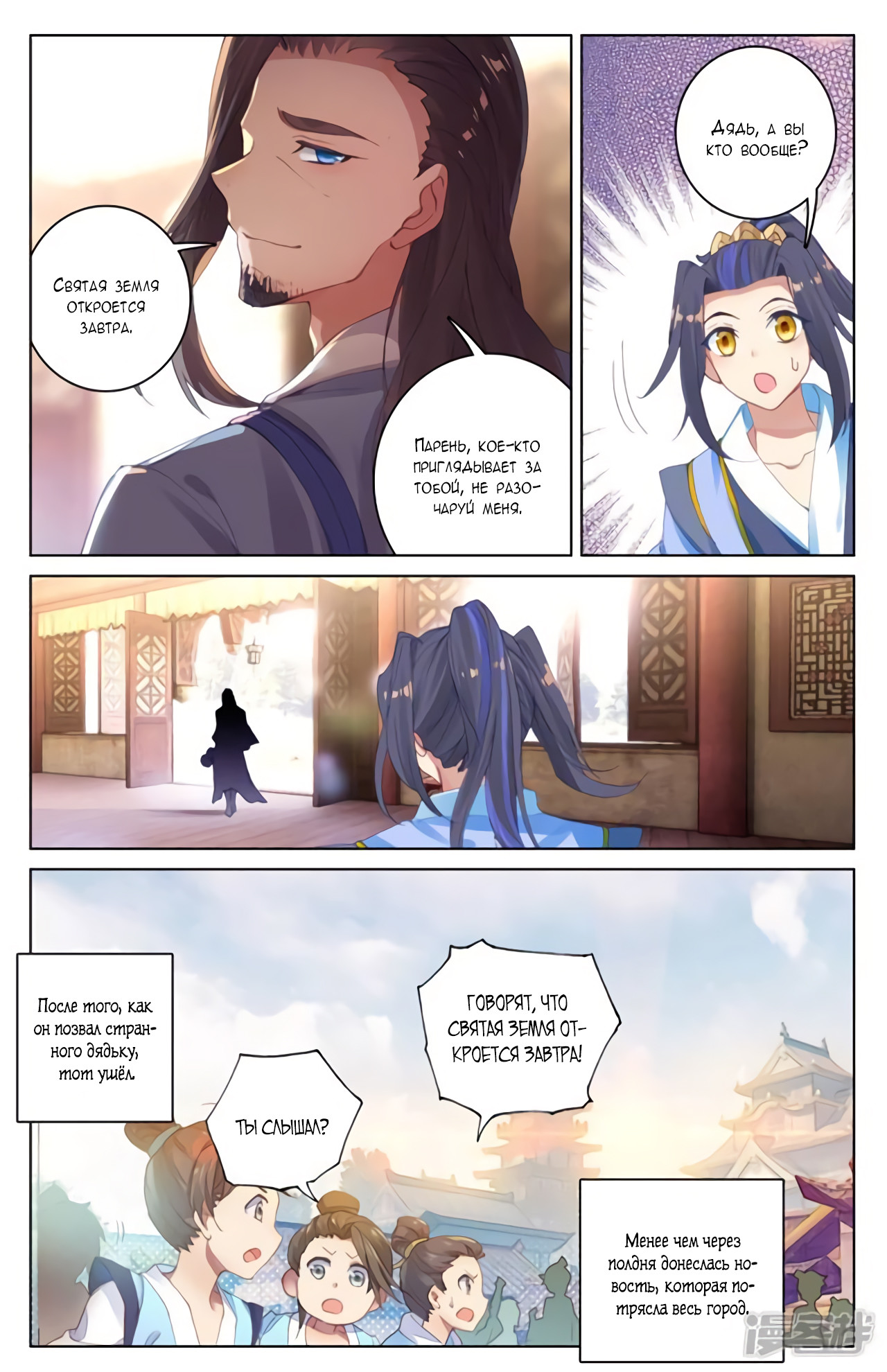 Манга Юань Цзунь / Yuan Zun  - Том 1 Глава 90 Страница 8