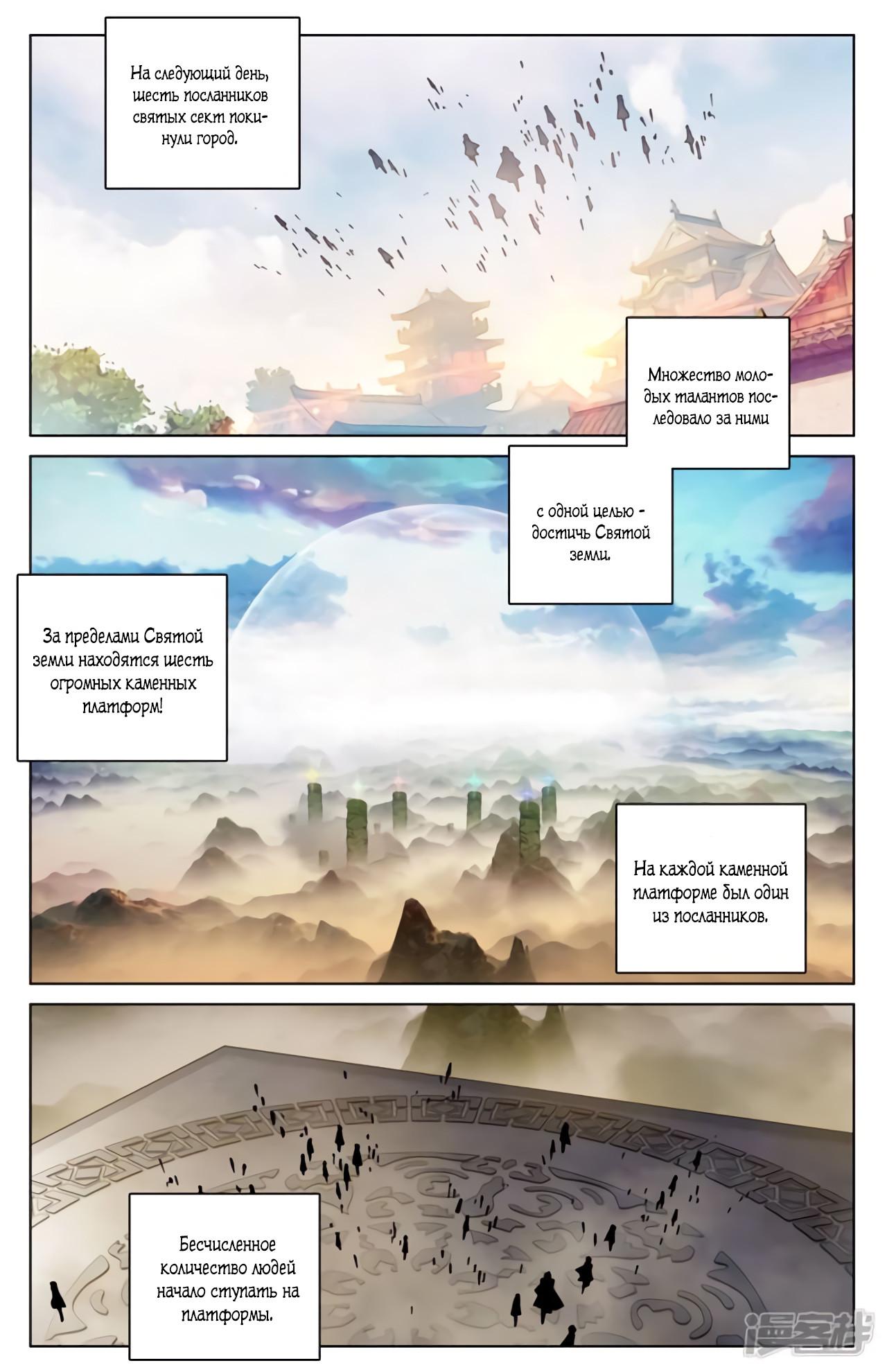 Манга Юань Цзунь / Yuan Zun  - Том 1 Глава 90 Страница 9