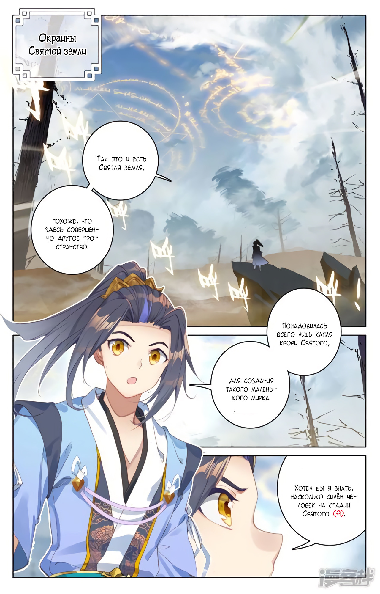 Манга Юань Цзунь / Yuan Zun  - Том 1 Глава 91 Страница 12