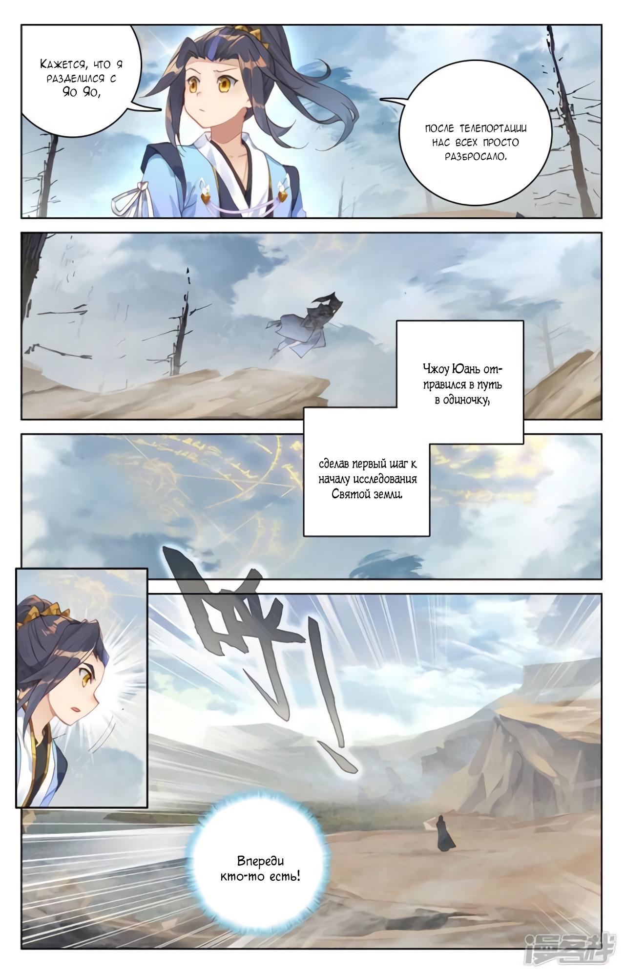 Манга Юань Цзунь / Yuan Zun  - Том 1 Глава 91 Страница 13