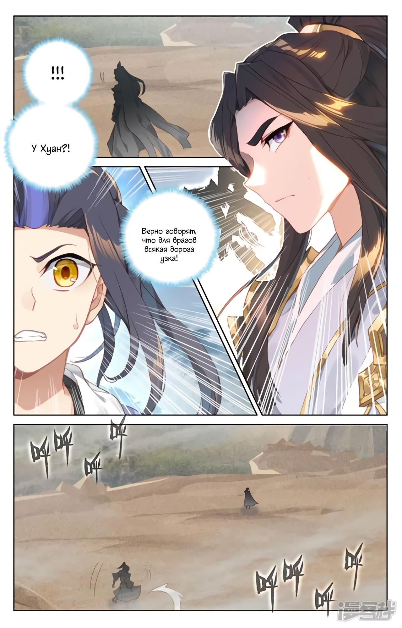 Манга Юань Цзунь / Yuan Zun  - Том 1 Глава 91 Страница 14