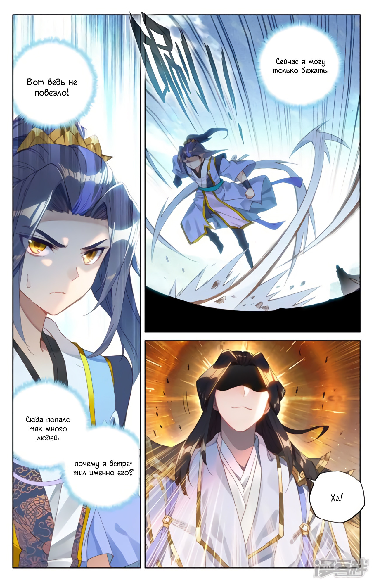 Манга Юань Цзунь / Yuan Zun  - Том 1 Глава 91 Страница 16