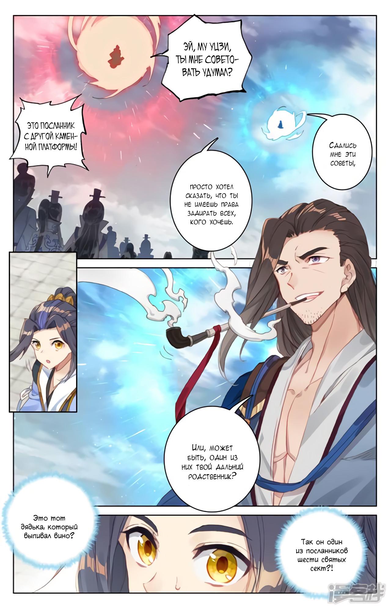 Манга Юань Цзунь / Yuan Zun  - Том 1 Глава 91 Страница 2