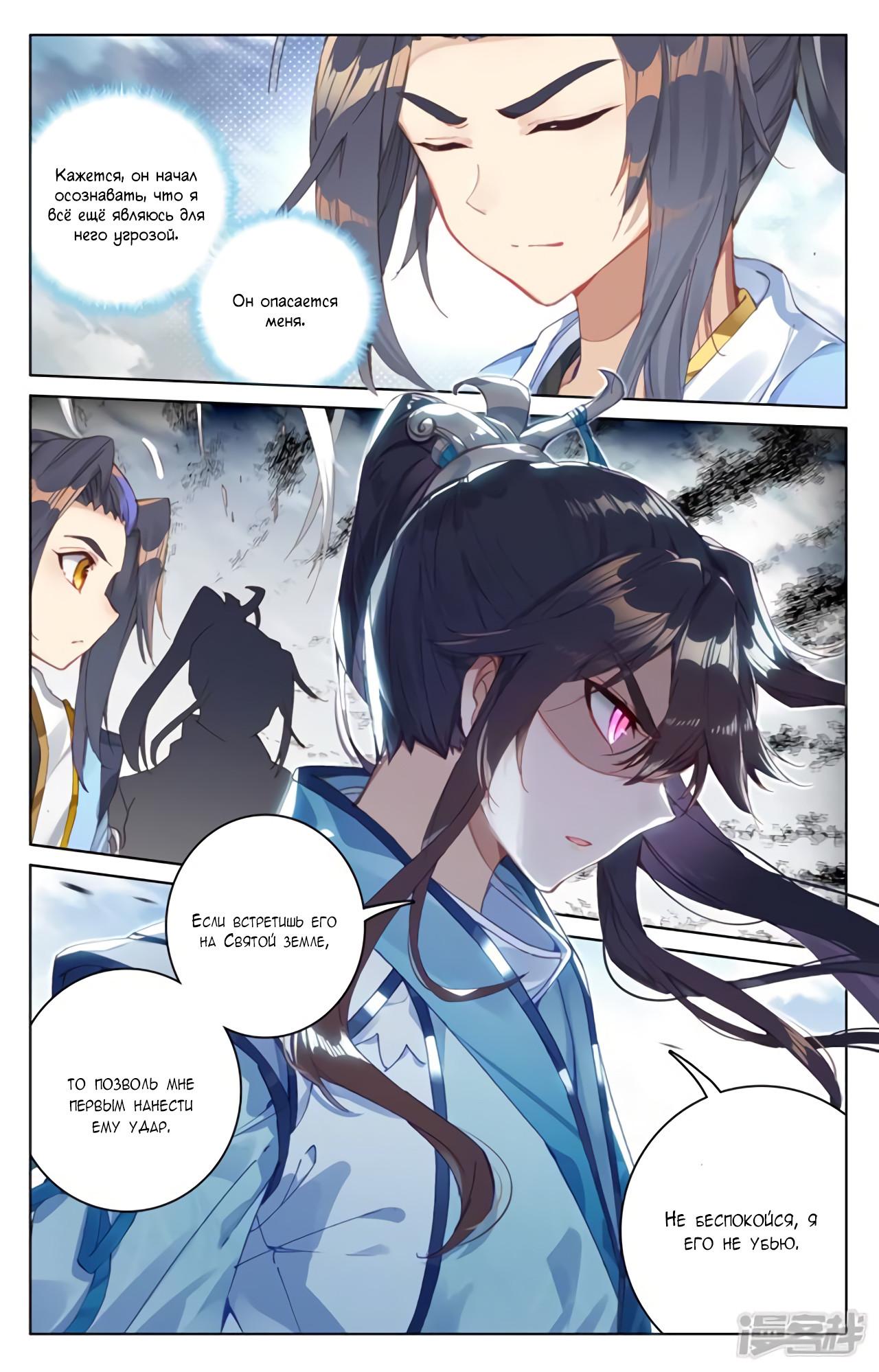 Манга Юань Цзунь / Yuan Zun  - Том 1 Глава 91 Страница 4