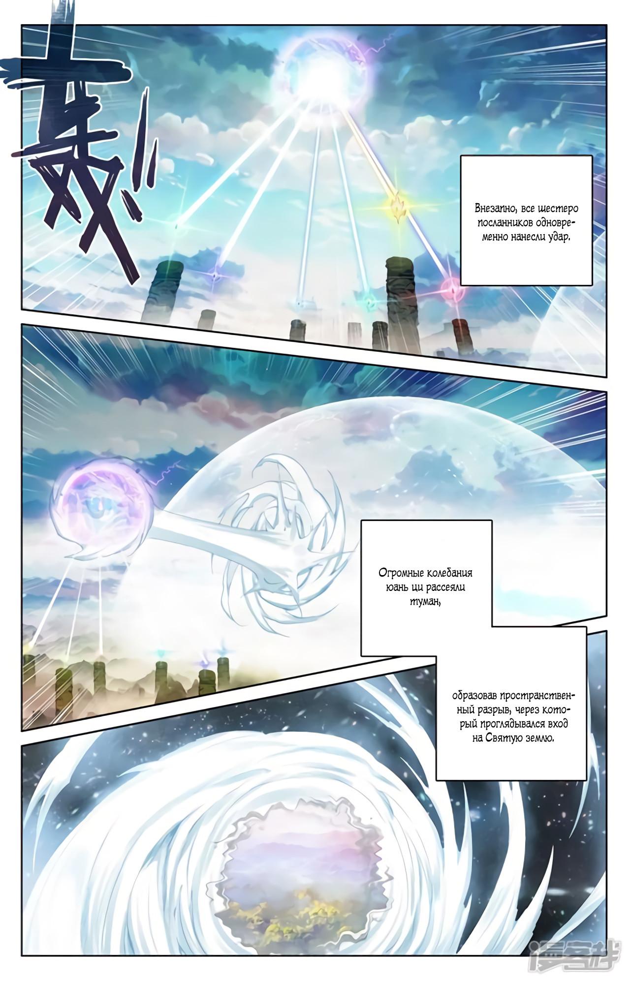 Манга Юань Цзунь / Yuan Zun  - Том 1 Глава 91 Страница 6