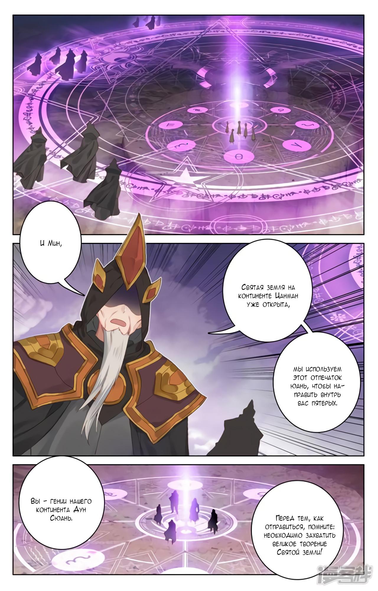 Манга Юань Цзунь / Yuan Zun  - Том 1 Глава 91 Страница 9