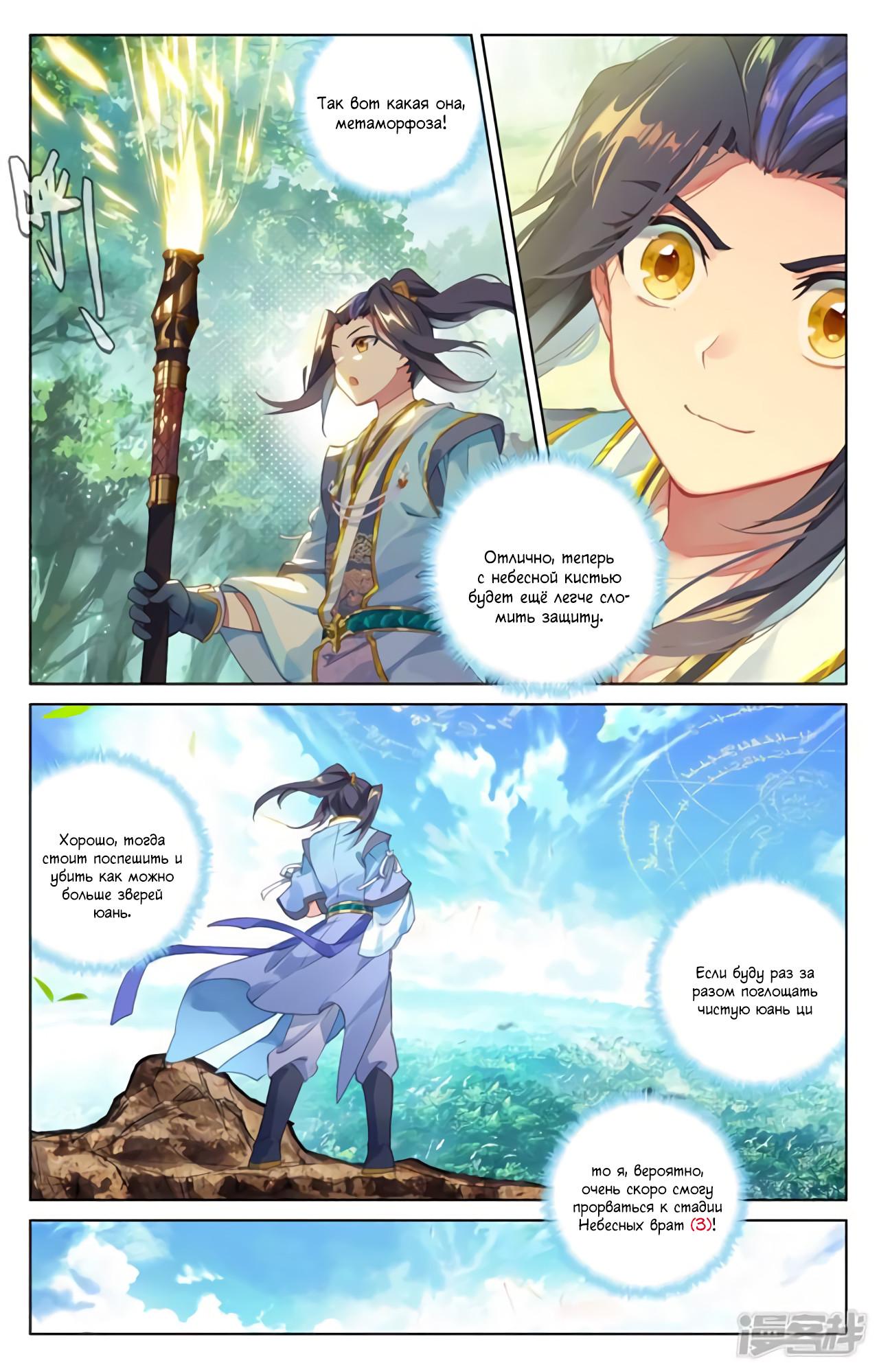 Манга Юань Цзунь / Yuan Zun  - Том 1 Глава 93 Страница 10