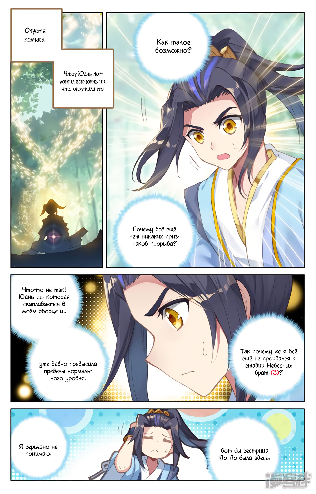 Манга Юань Цзунь / Yuan Zun  - Том 1 Глава 93 Страница 12