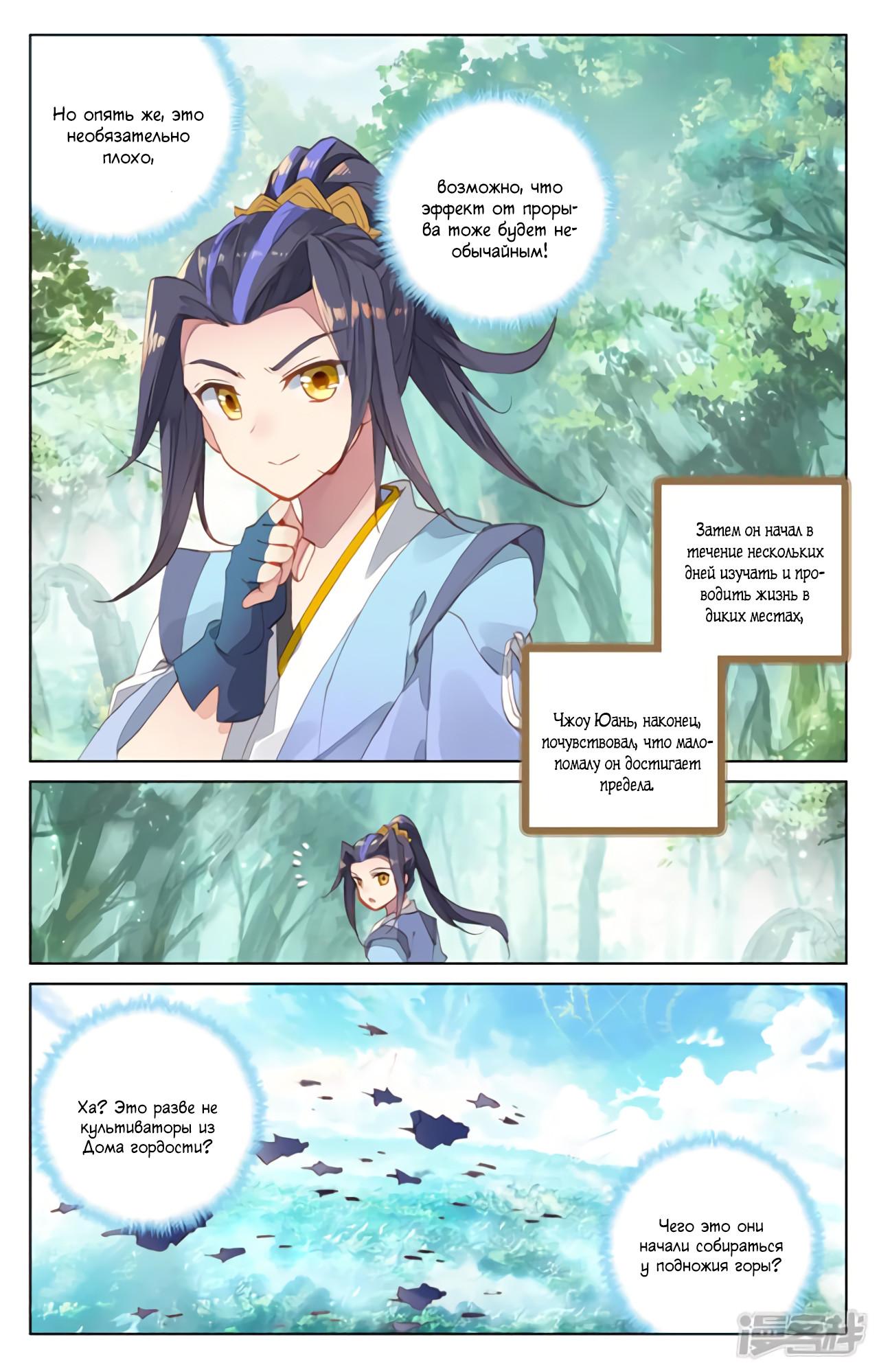Манга Юань Цзунь / Yuan Zun  - Том 1 Глава 93 Страница 14
