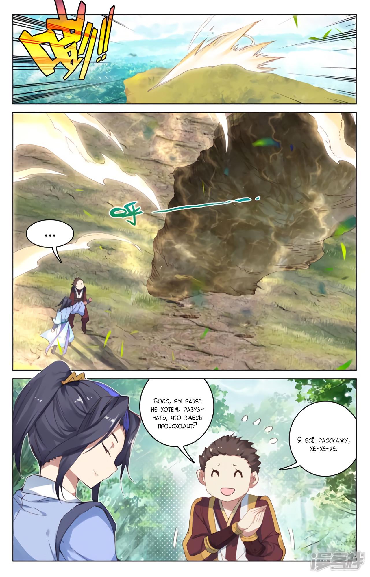 Манга Юань Цзунь / Yuan Zun  - Том 1 Глава 93 Страница 16