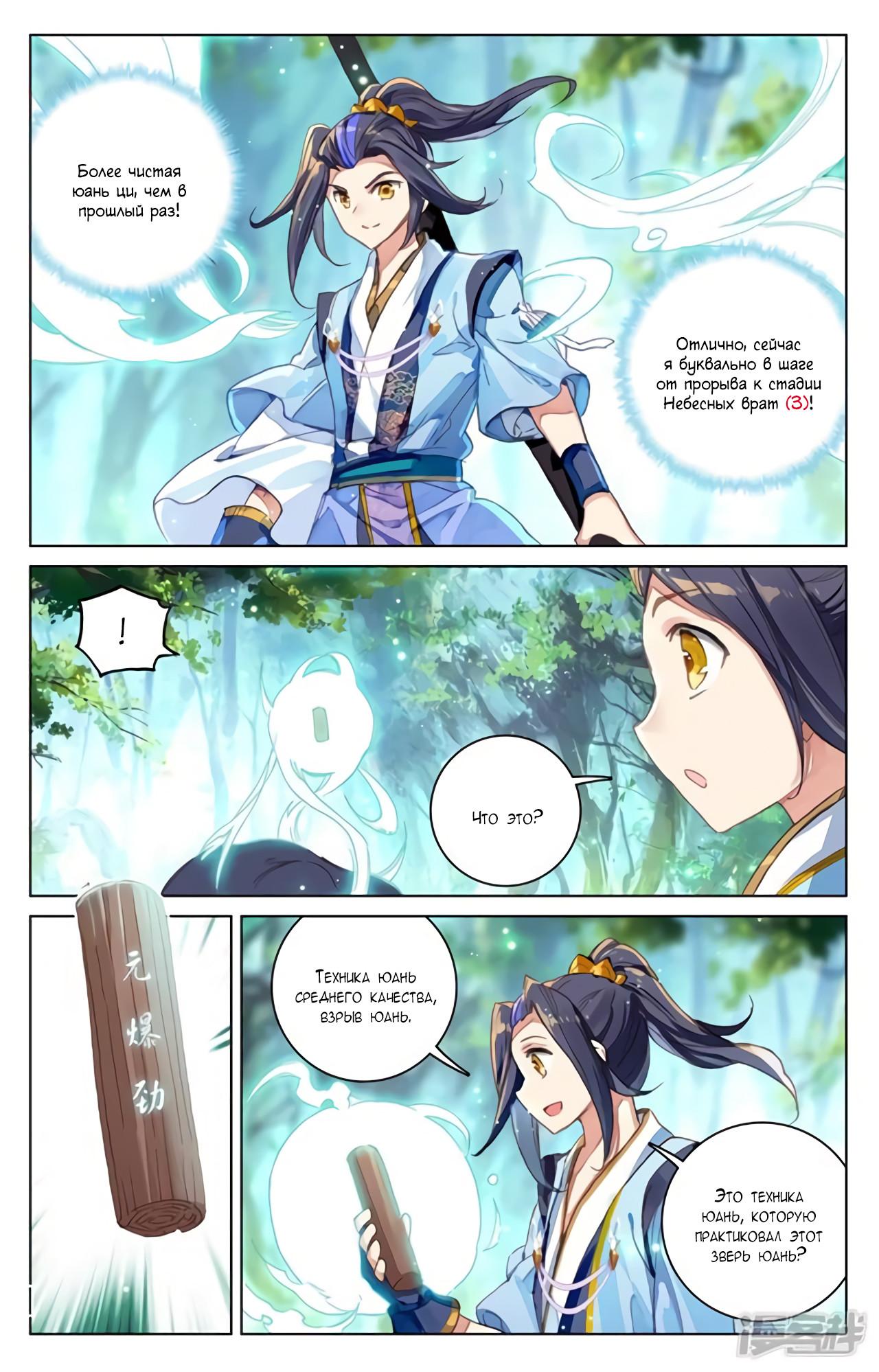 Манга Юань Цзунь / Yuan Zun  - Том 1 Глава 93 Страница 5