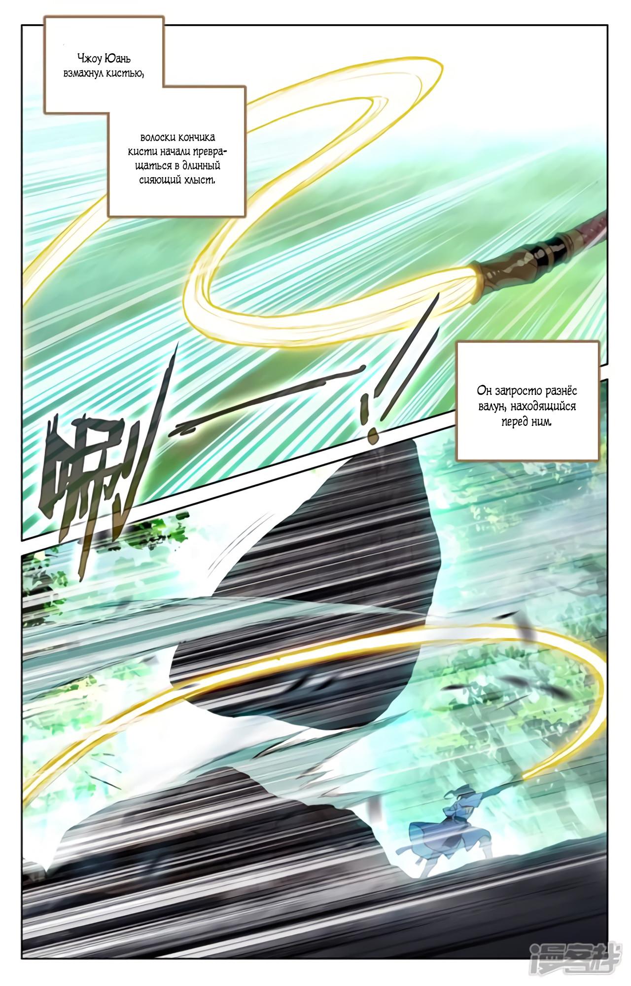 Манга Юань Цзунь / Yuan Zun  - Том 1 Глава 93 Страница 8