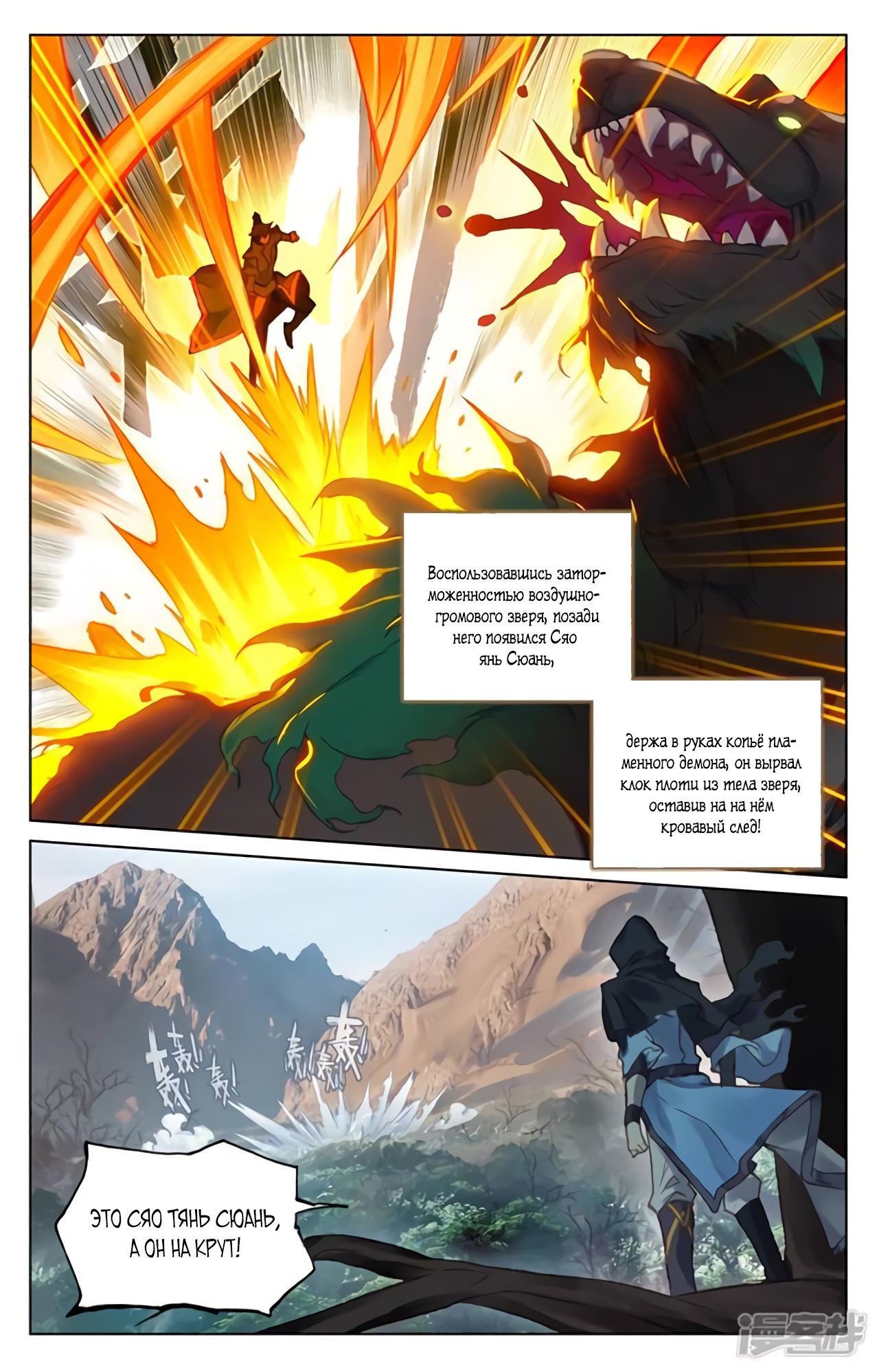 Манга Юань Цзунь / Yuan Zun  - Том 1 Глава 94 Страница 15