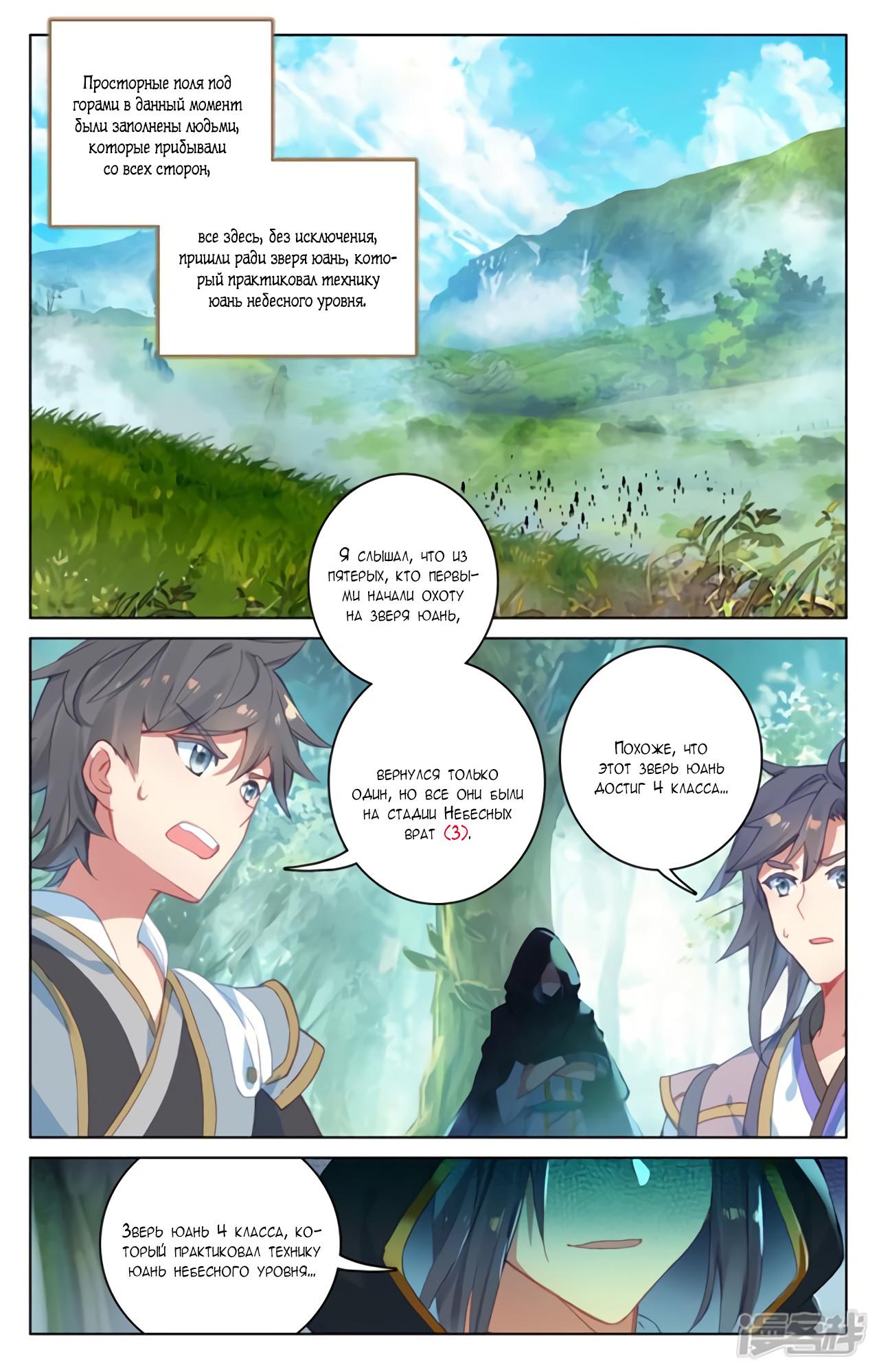 Манга Юань Цзунь / Yuan Zun  - Том 1 Глава 94 Страница 2