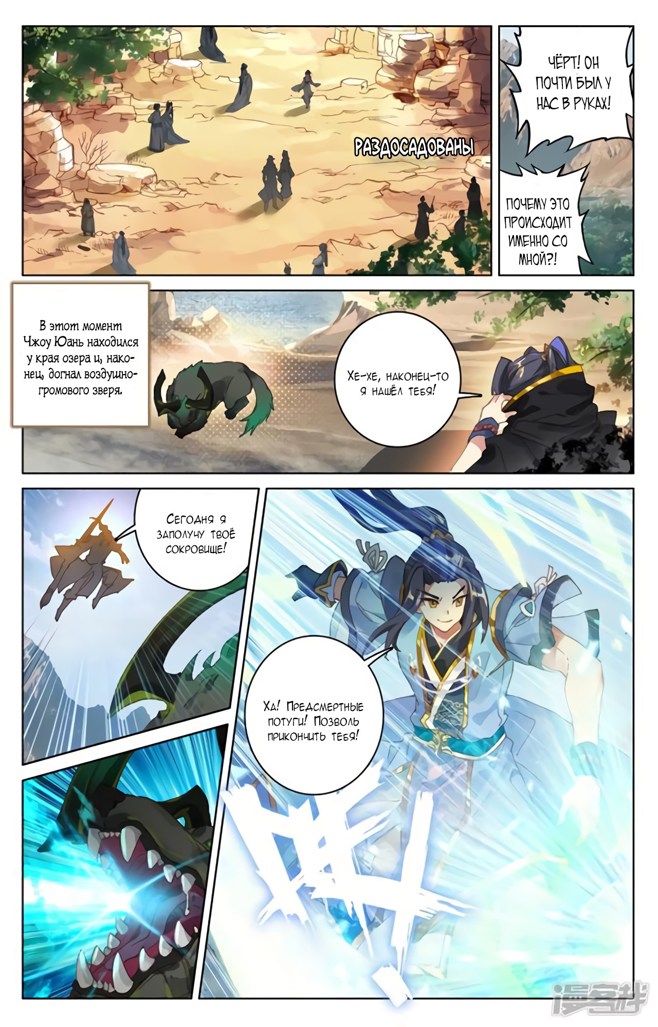 Манга Юань Цзунь / Yuan Zun  - Том 1 Глава 95 Страница 10