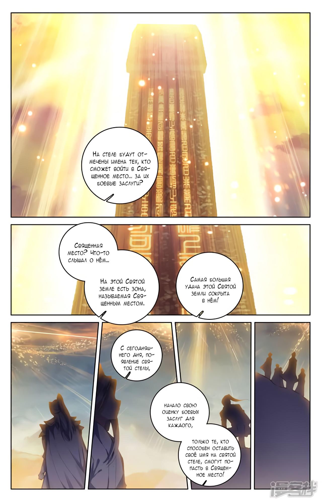 Манга Юань Цзунь / Yuan Zun  - Том 1 Глава 96 Страница 5