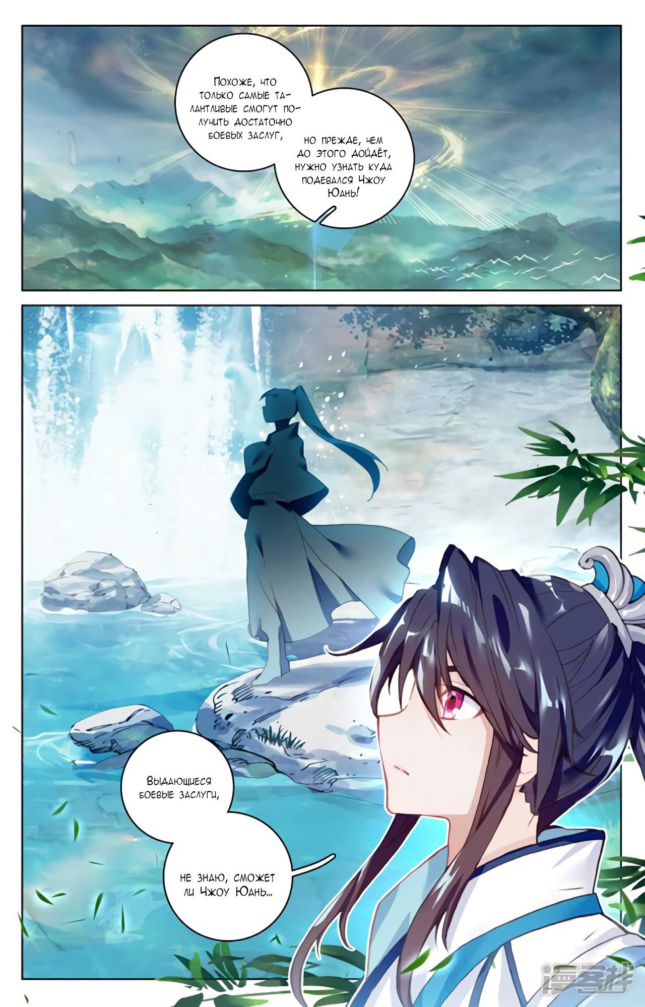Манга Юань Цзунь / Yuan Zun  - Том 1 Глава 96 Страница 6