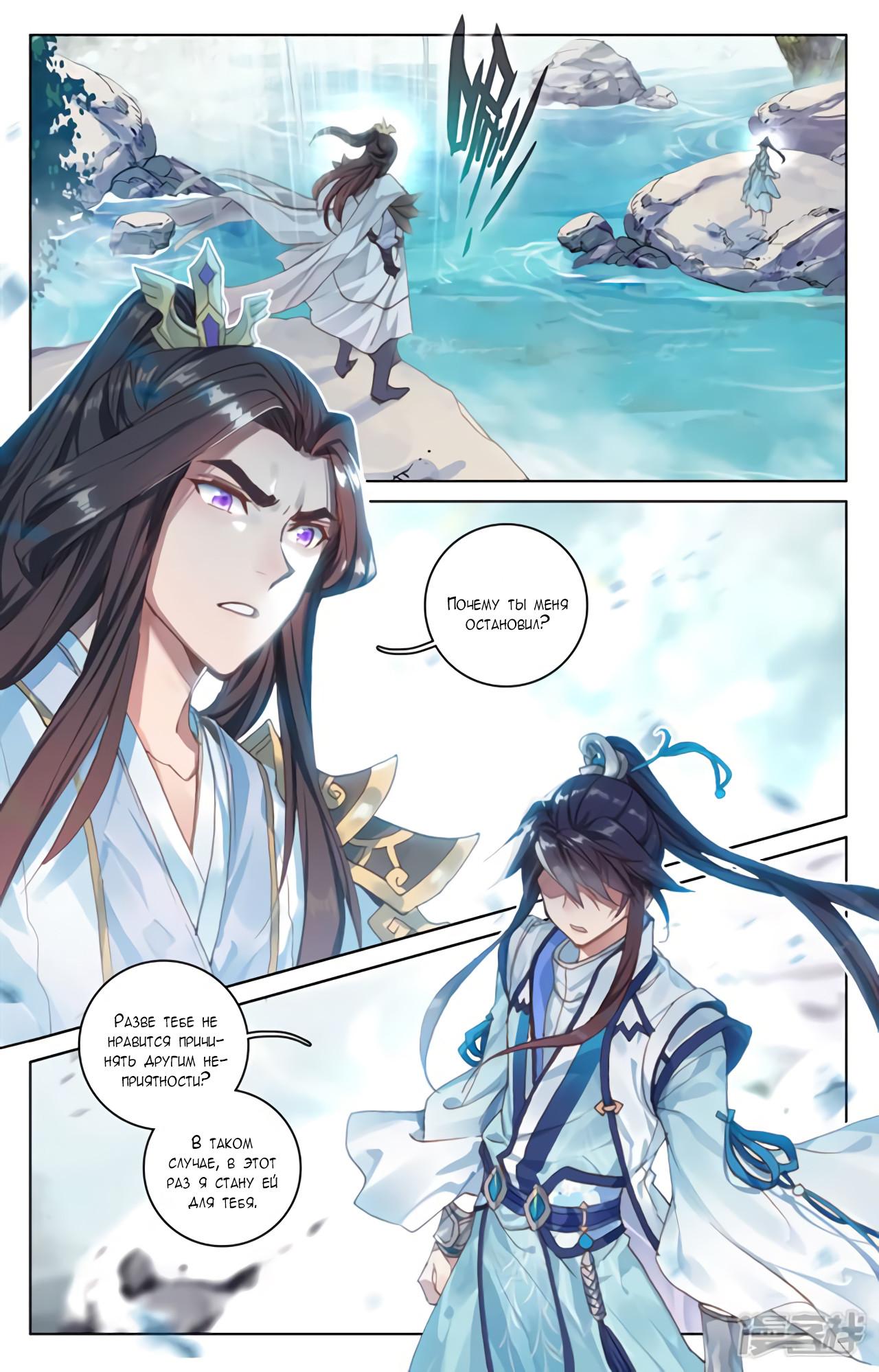 Манга Юань Цзунь / Yuan Zun  - Том 1 Глава 96 Страница 8