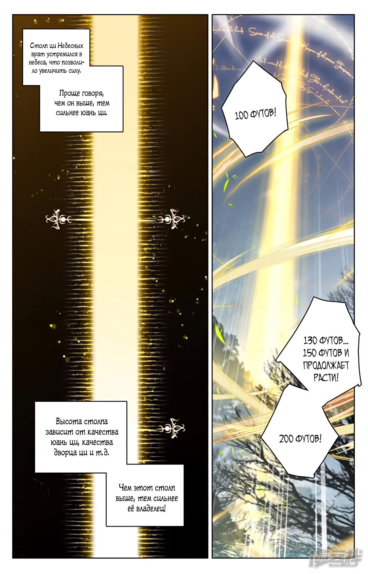 Манга Юань Цзунь / Yuan Zun  - Том 1 Глава 97 Страница 2