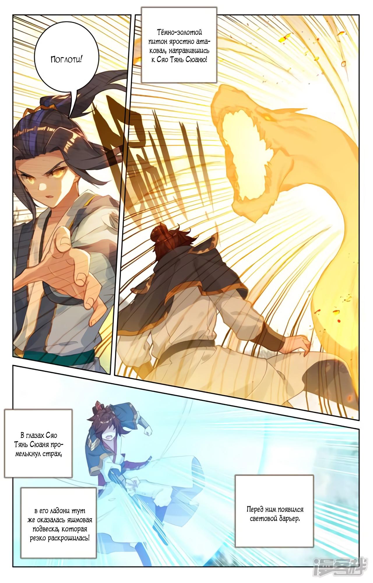 Манга Юань Цзунь / Yuan Zun  - Том 1 Глава 98 Страница 14