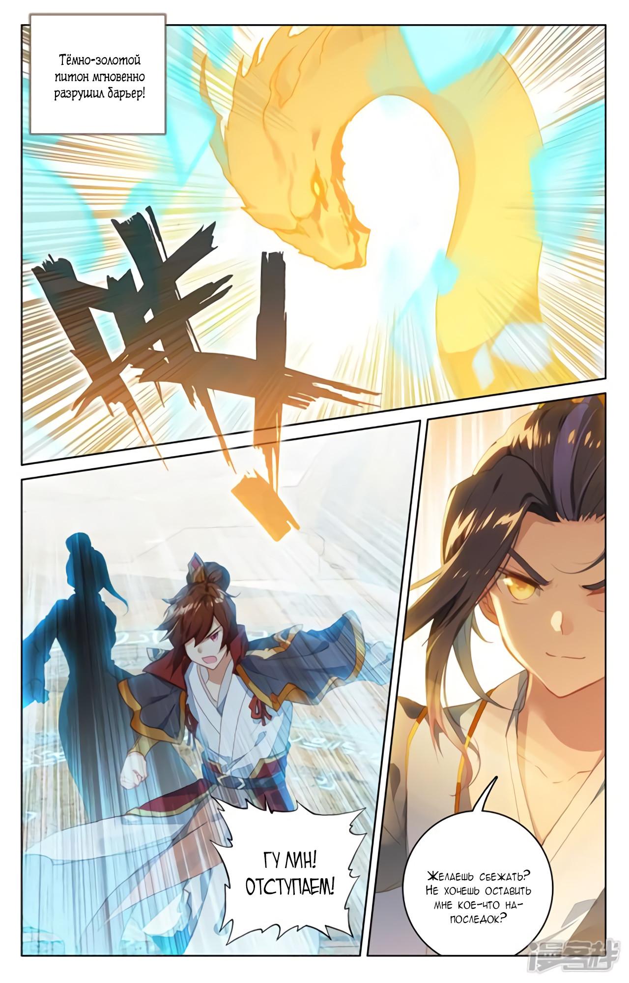 Манга Юань Цзунь / Yuan Zun  - Том 1 Глава 98 Страница 15