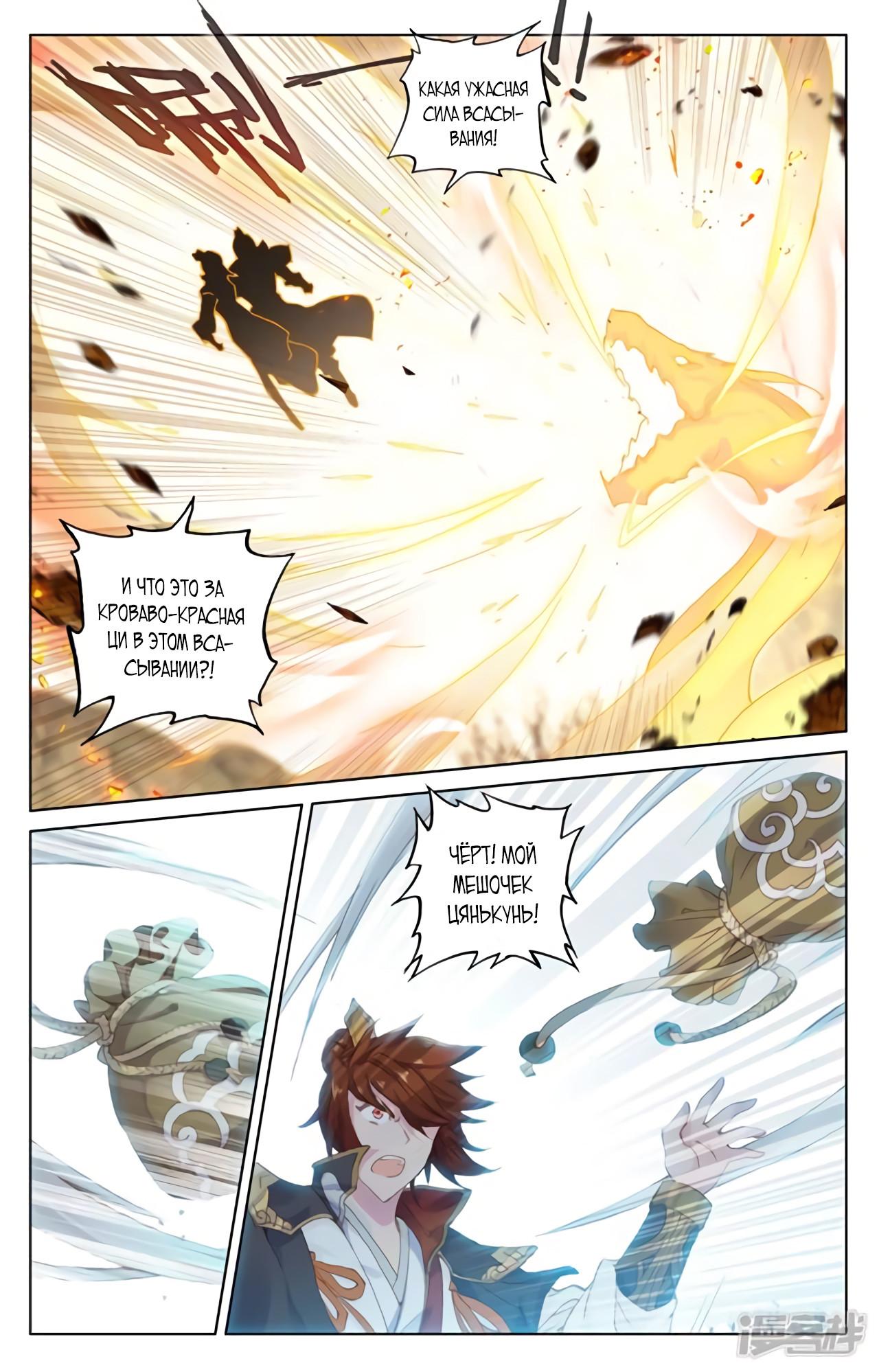 Манга Юань Цзунь / Yuan Zun  - Том 1 Глава 98 Страница 16