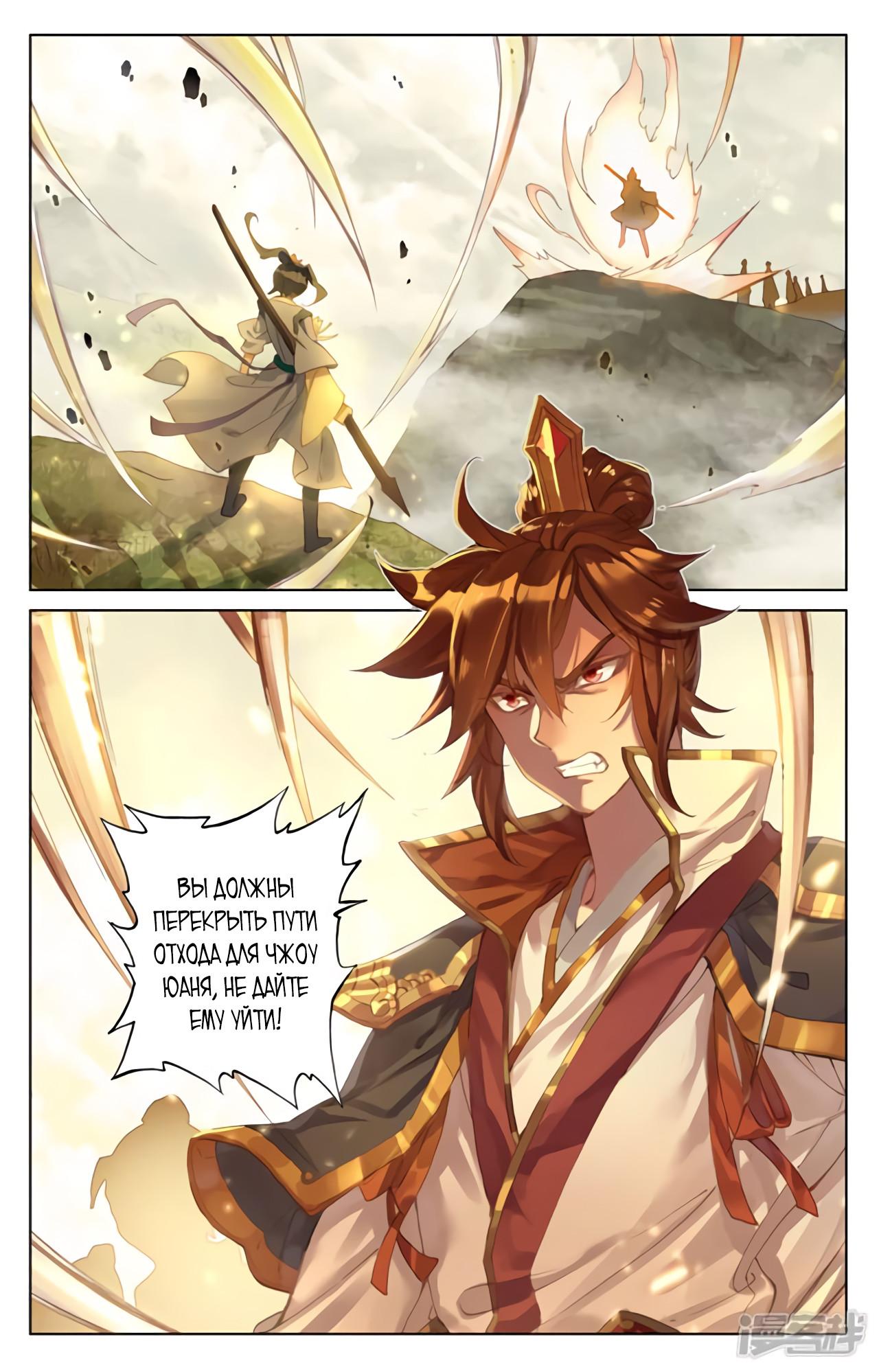 Манга Юань Цзунь / Yuan Zun  - Том 1 Глава 98 Страница 2