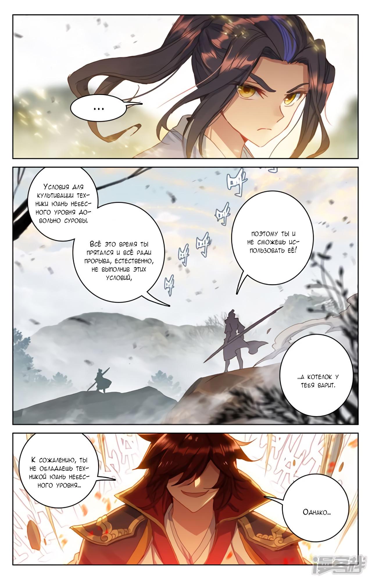 Манга Юань Цзунь / Yuan Zun  - Том 1 Глава 98 Страница 7