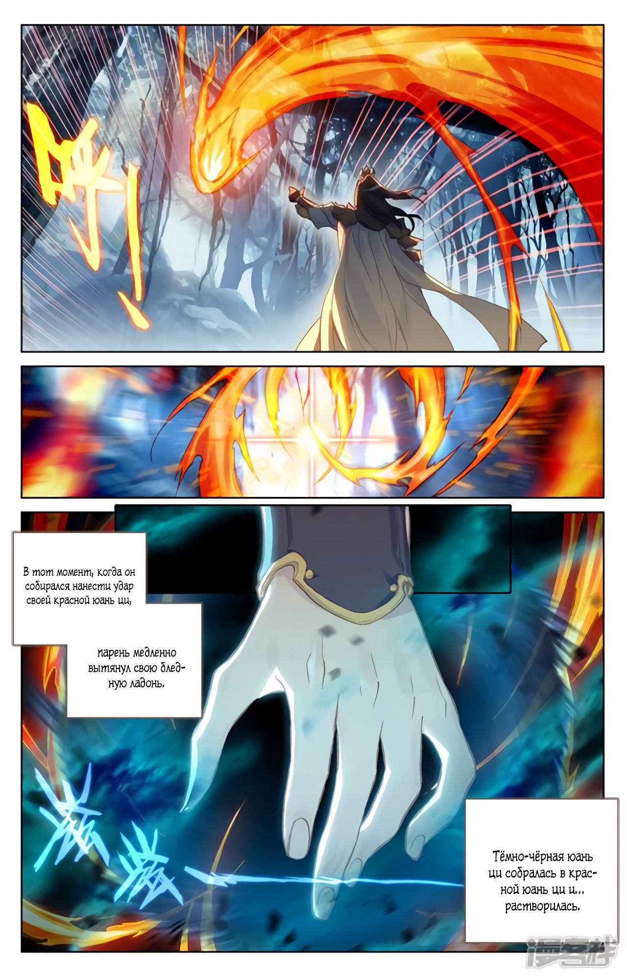 Манга Юань Цзунь / Yuan Zun  - Том 1 Глава 99 Страница 10
