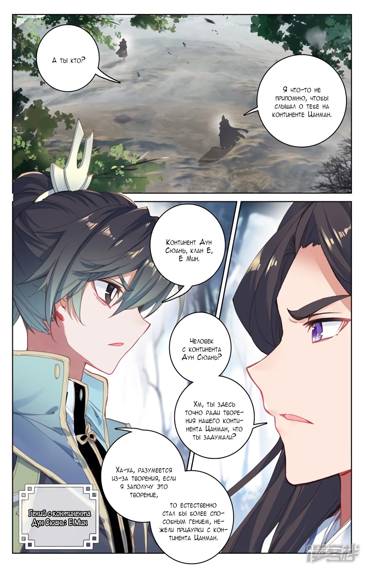 Манга Юань Цзунь / Yuan Zun  - Том 1 Глава 99 Страница 12