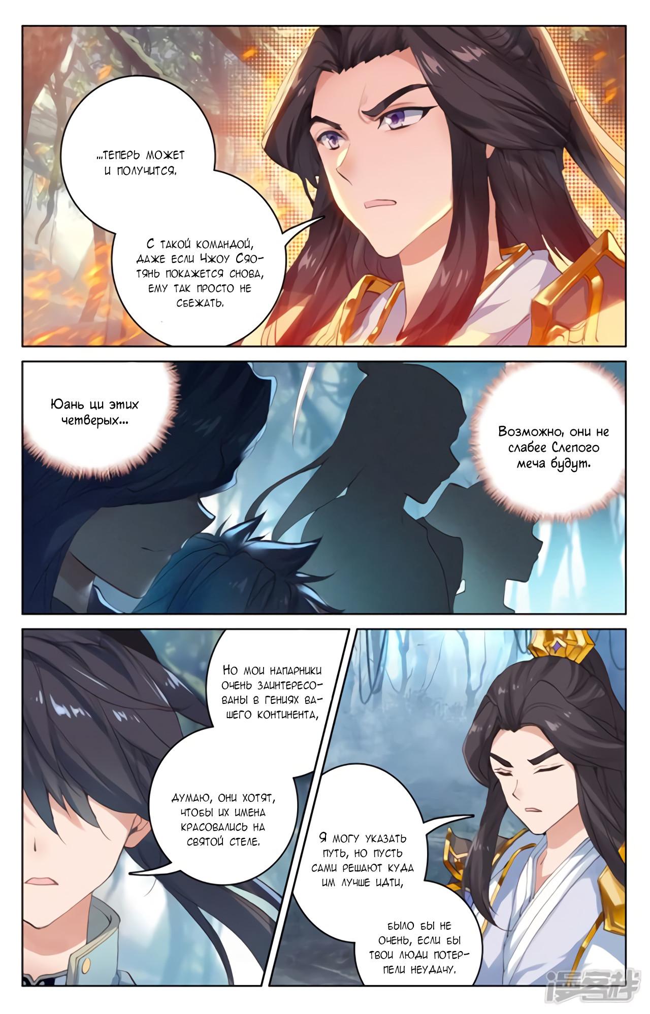 Манга Юань Цзунь / Yuan Zun  - Том 1 Глава 99 Страница 16