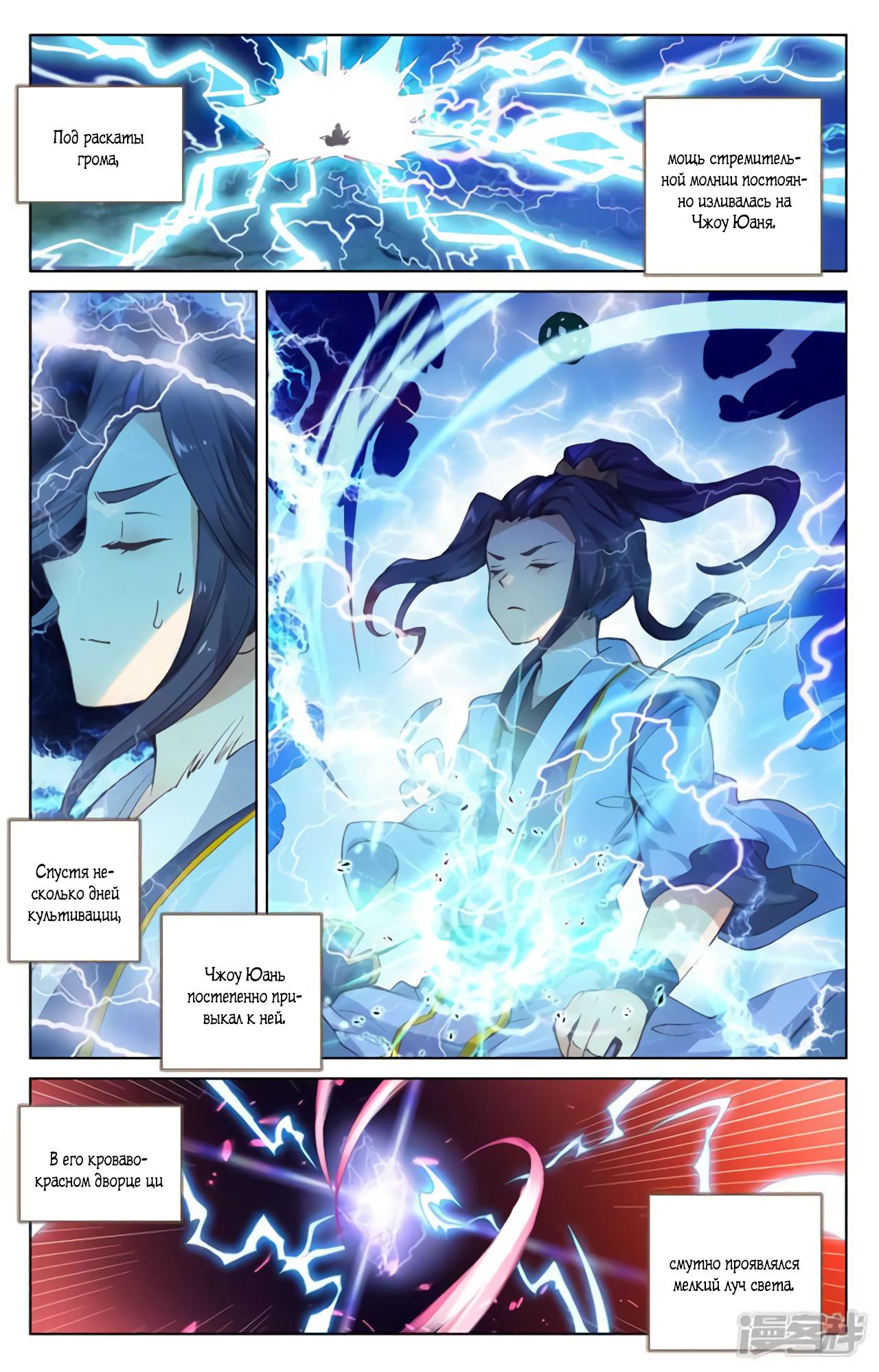 Манга Юань Цзунь / Yuan Zun  - Том 1 Глава 100 Страница 11