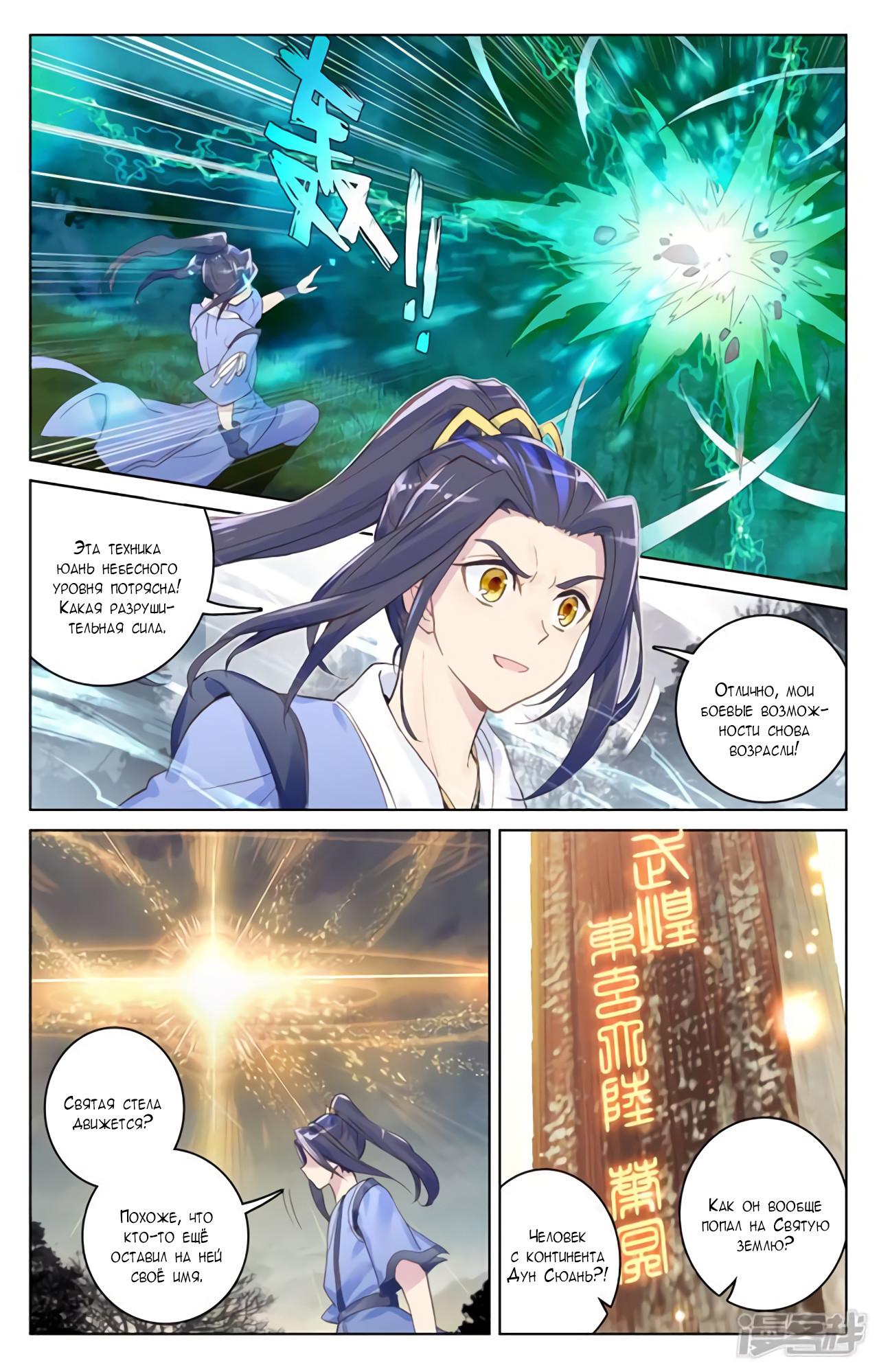 Манга Юань Цзунь / Yuan Zun  - Том 1 Глава 100 Страница 13