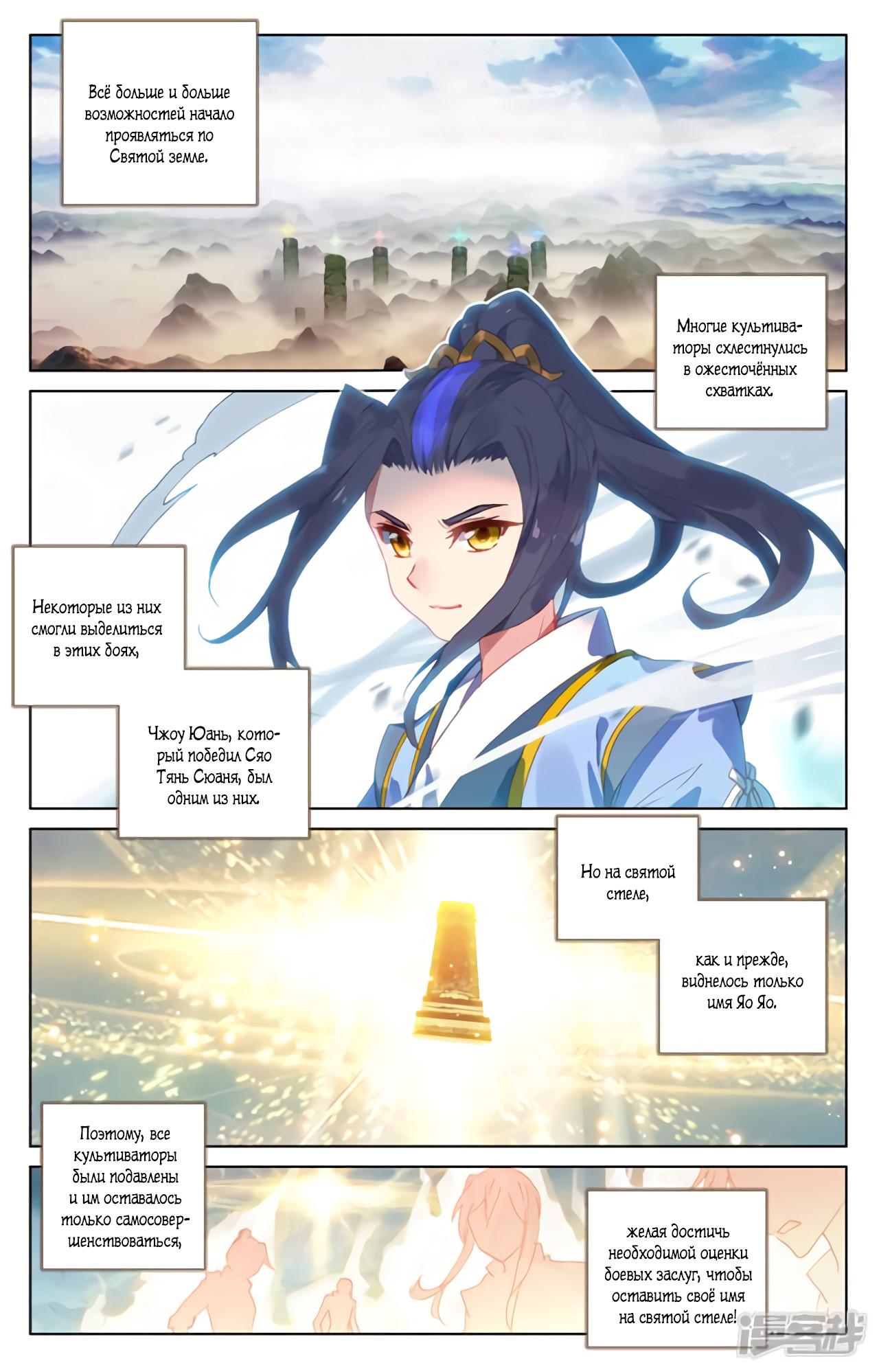 Манга Юань Цзунь / Yuan Zun  - Том 1 Глава 100 Страница 2