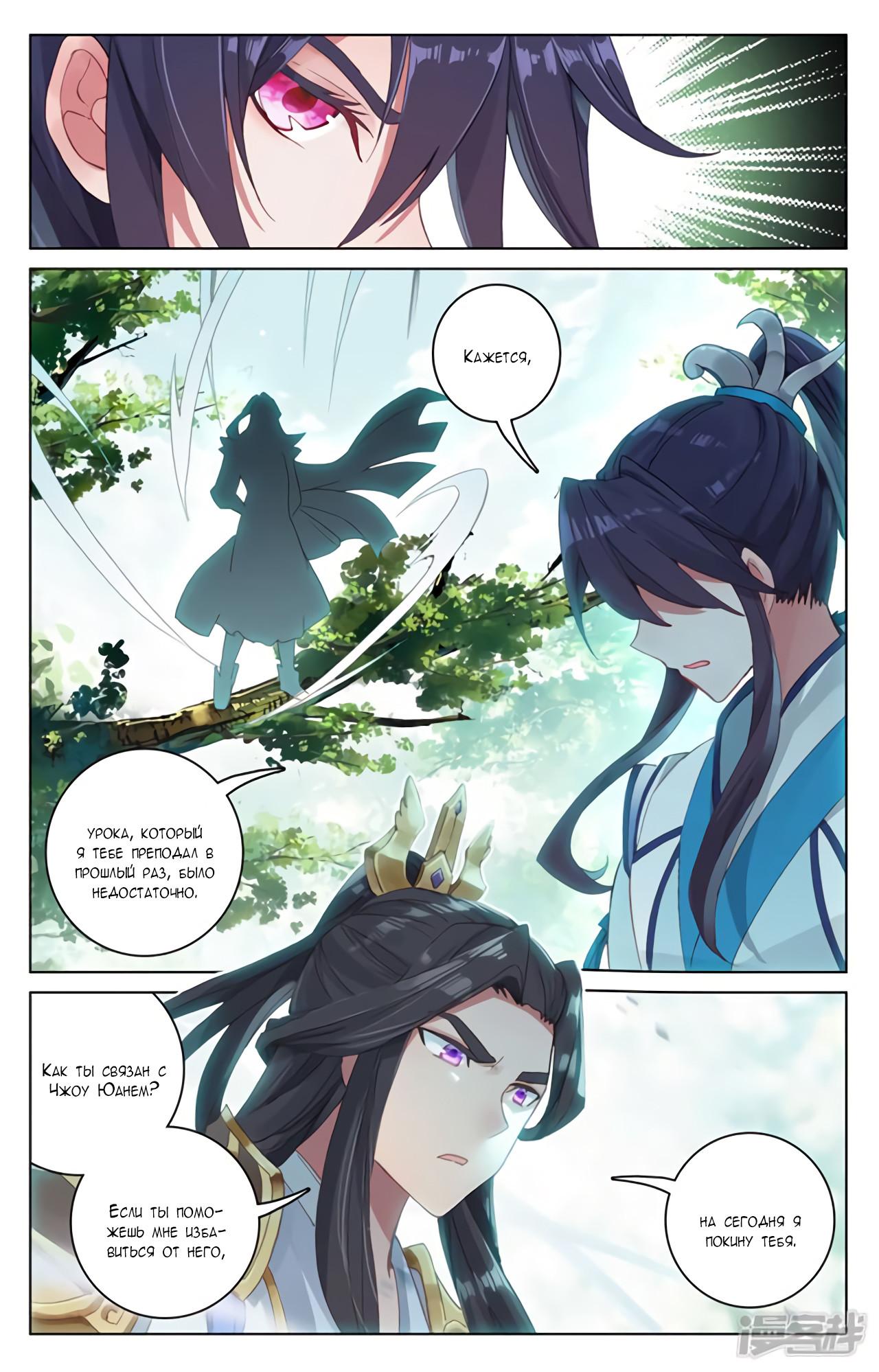 Манга Юань Цзунь / Yuan Zun  - Том 1 Глава 100 Страница 6