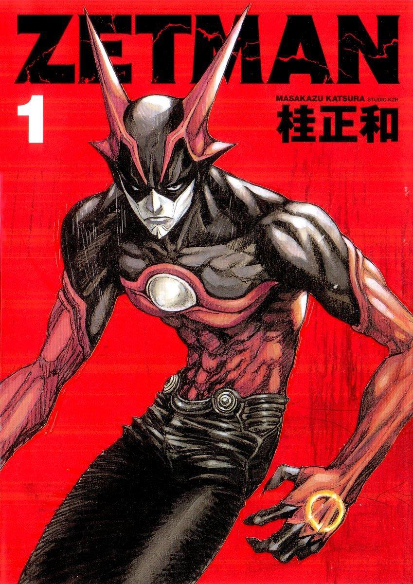 Манга Зетмен / Zetman  - Том 1 Глава 1 Страница 1