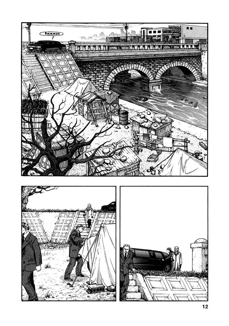 Манга Зетмен / Zetman  - Том 1 Глава 1 Страница 12
