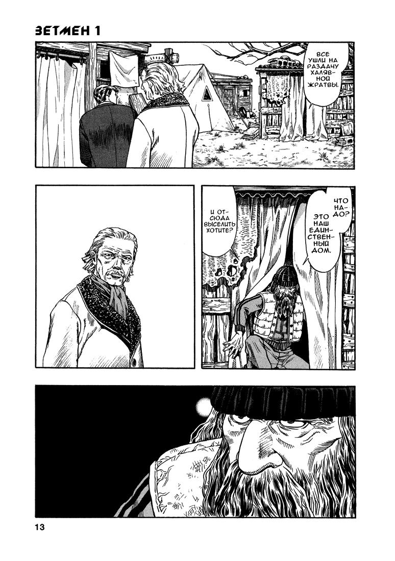 Манга Зетмен / Zetman  - Том 1 Глава 1 Страница 13