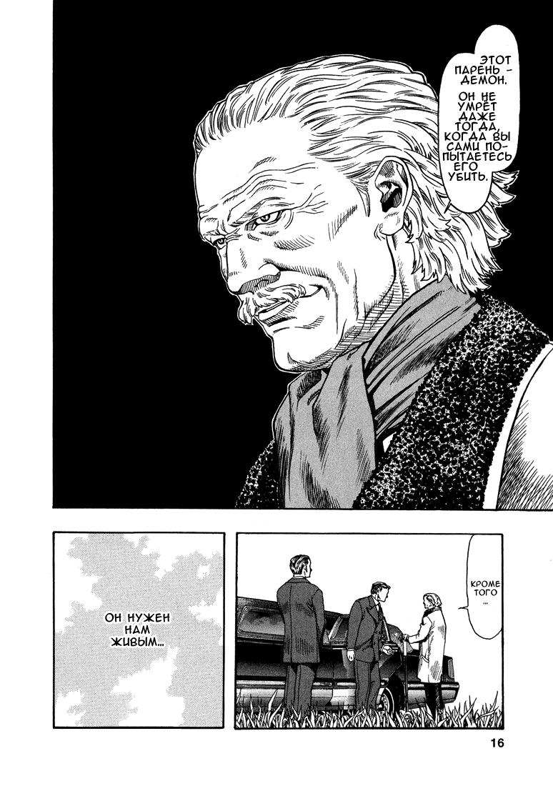 Манга Зетмен / Zetman  - Том 1 Глава 1 Страница 16