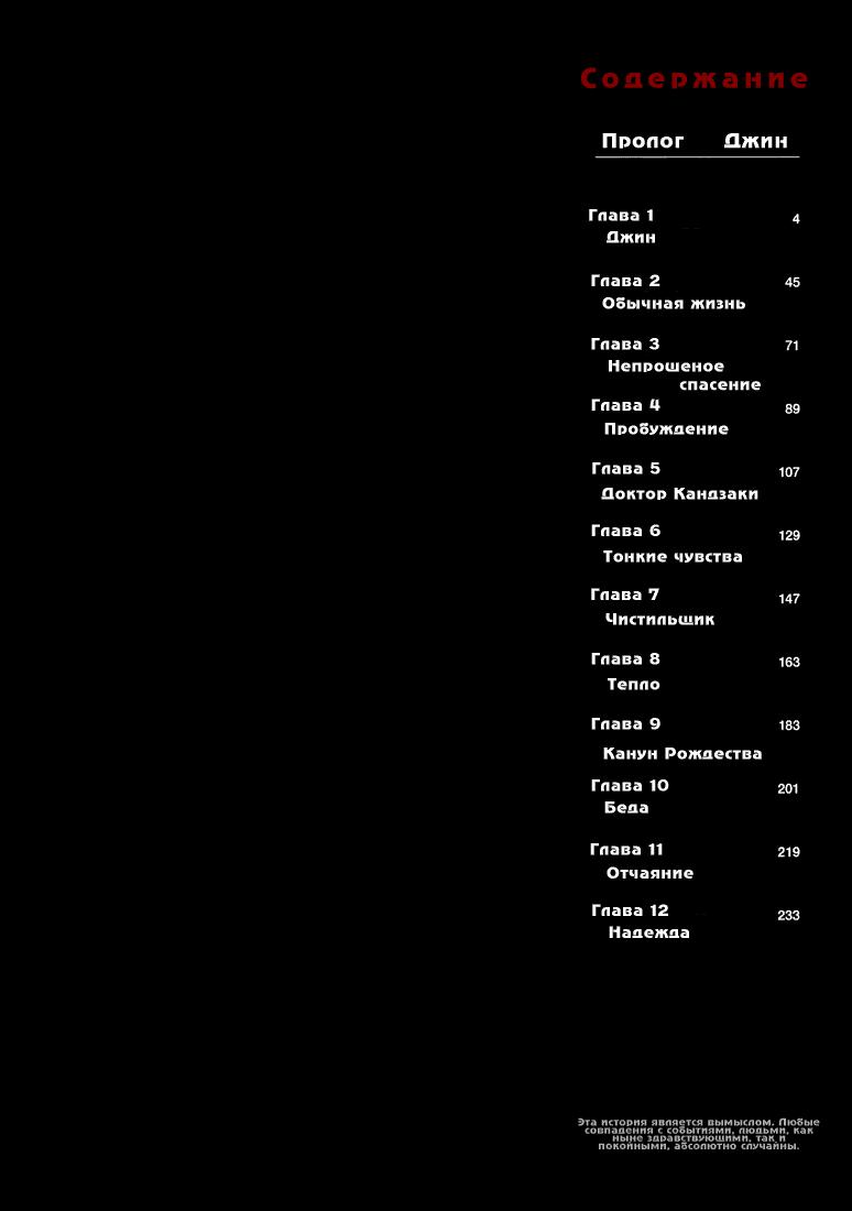 Манга Зетмен / Zetman  - Том 1 Глава 1 Страница 3