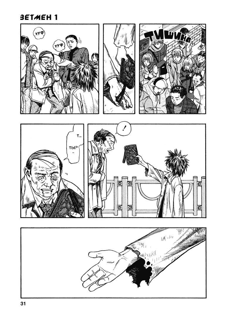 Манга Зетмен / Zetman  - Том 1 Глава 1 Страница 31