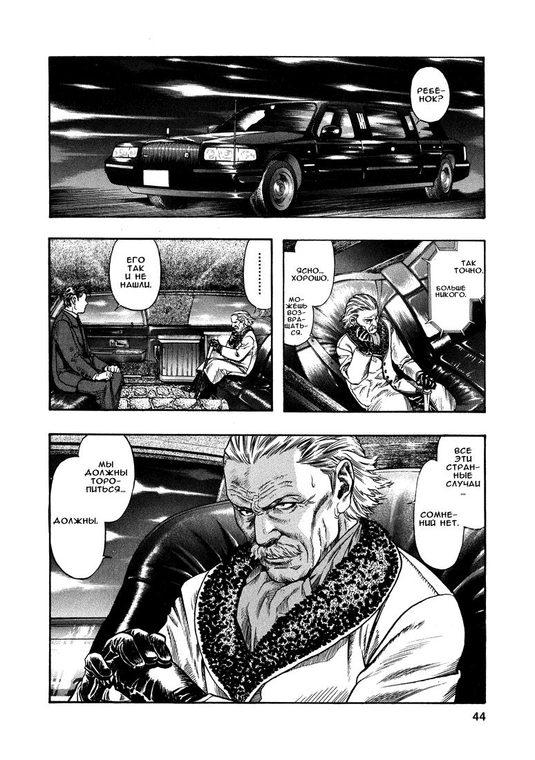 Манга Зетмен / Zetman  - Том 1 Глава 1 Страница 44