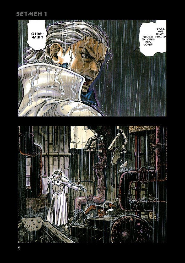 Манга Зетмен / Zetman  - Том 1 Глава 1 Страница 6