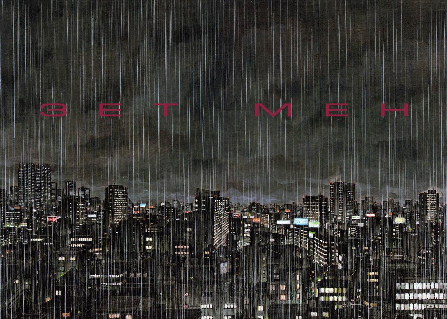 Манга Зетмен / Zetman  - Том 1 Глава 1 Страница 7