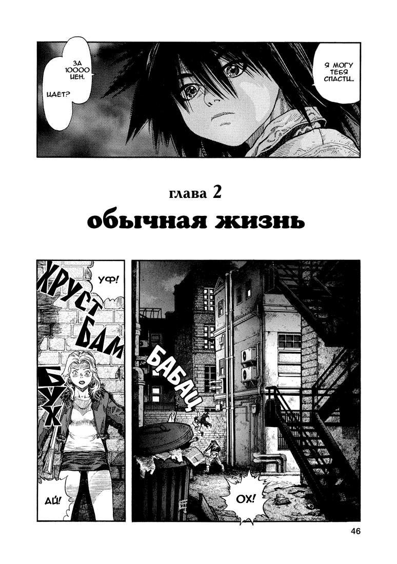 Манга Зетмен / Zetman  - Том 1 Глава 2 Страница 2