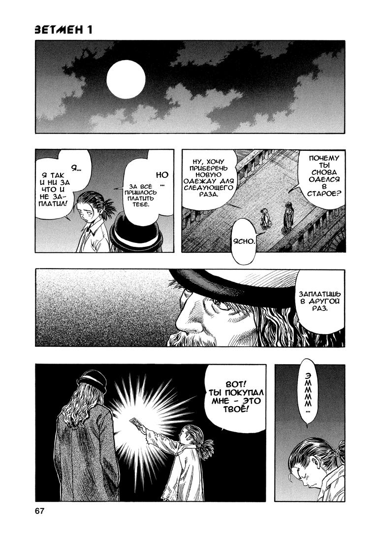 Манга Зетмен / Zetman  - Том 1 Глава 2 Страница 23