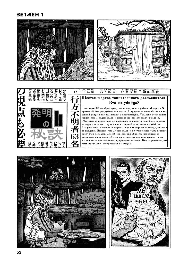 Манга Зетмен / Zetman  - Том 1 Глава 2 Страница 9