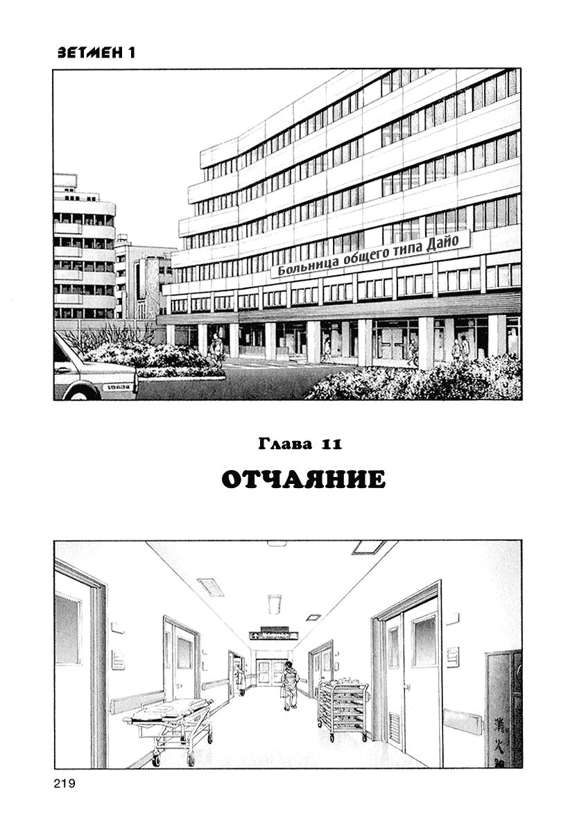 Манга Зетмен / Zetman  - Том 1 Глава 11 Страница 1